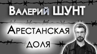 Валерий Шунт-альбом Арестанская доля,Valery Shunt-album the Christian share