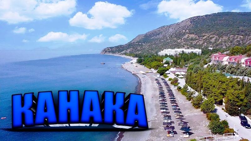 Курорт Канака прогулка по пансионатам находится между посёлком Рыбачье и городом Судак Крым 2021