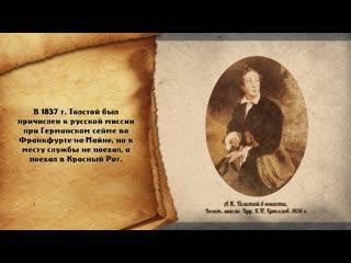 Ролик Краткая биография А.К. Толстого. Часть 3. Юношеские годы