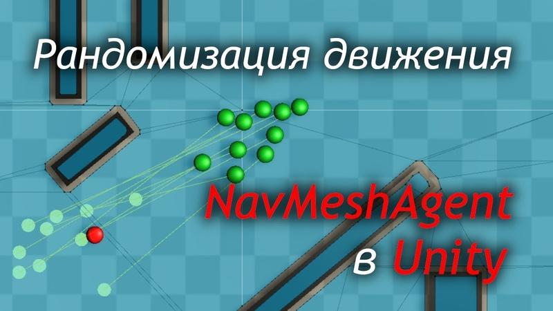 Рандомизация движения NavMeshAgent в Unity и обход с флангов Как создать игру Урок 103