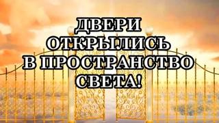 Двери открылись в Пространство Cвета и Любви. Мы с радостью приглашаем вас в это Пространство!