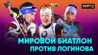 Фуркад, Бё и мировой биатлон против Логинова / Специальный репортаж