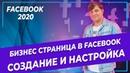 Как создать бизнес страницу фейсбук 2020 Продвижение в фейсбук Продвижение в социальных сетях