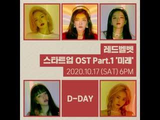Red Velvet 미래 StartUp OST preview