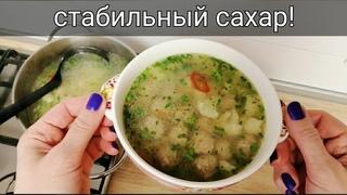 Один из лучших обедов диабетика! Суп с фрикадельками. Мой сахар стабильный!