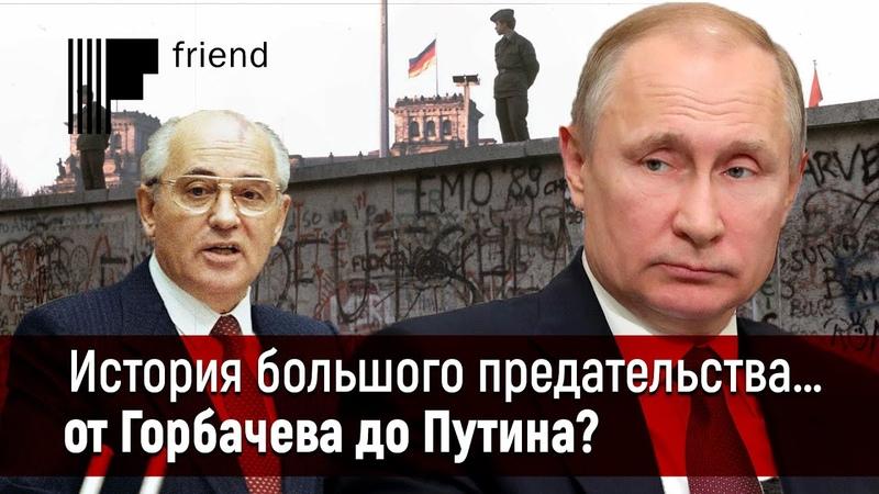 История большого предательства… от Горбачева до Путина