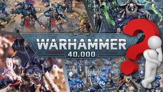 КАКУЮ АРМИЮ ВЫБРАТЬ В WARHAMMER 40000?