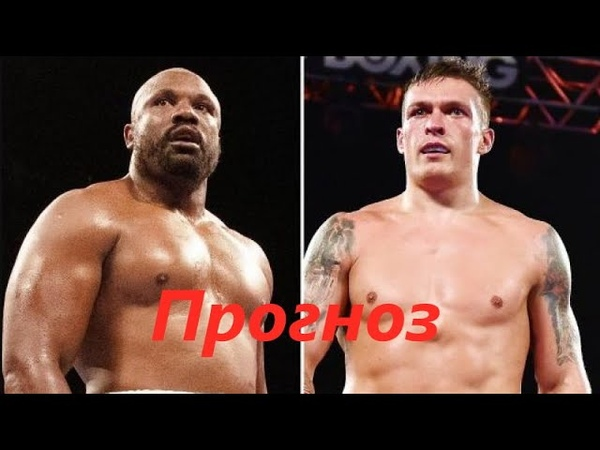 Александр Усик против Дерека Чисоры прогноз на бой