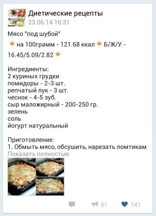 Доступный рецепт похудения