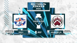 Лёд9 (Нижний Новгород) – Медведи ЛН (Новокузнецк)   Лига Надежды ()
