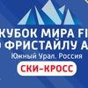 МинСпорт 74 | Кубок мира по сноуборду