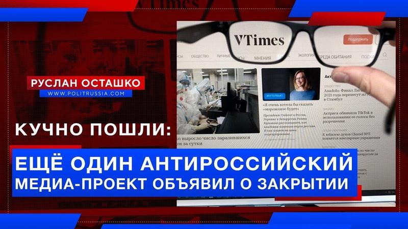 Кучно пошли ещё один антироссийский медиа проект объявил о закрытии Руслан Осташко