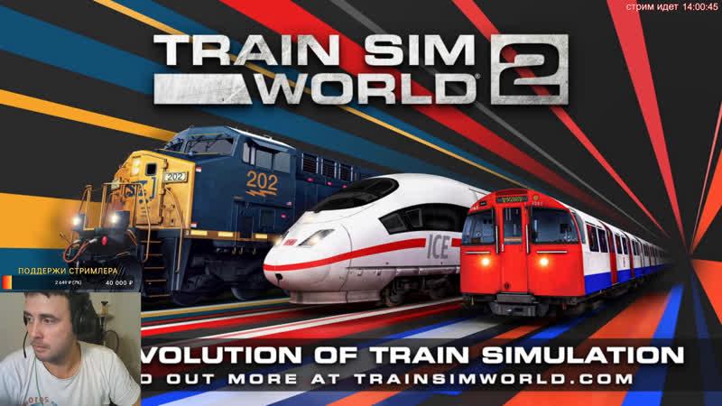 Train Sim World 2 Паравозики 4