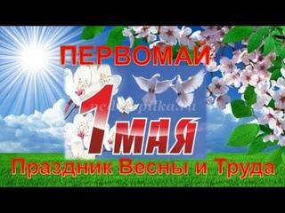 Красивое видео поздравление с 1 мая музыкальная открытка 1 мая с первомаем майские праздники mayday