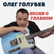 ОЛЕГ ГОЛУБЕВ - Давай забудем (Новинка 2015)