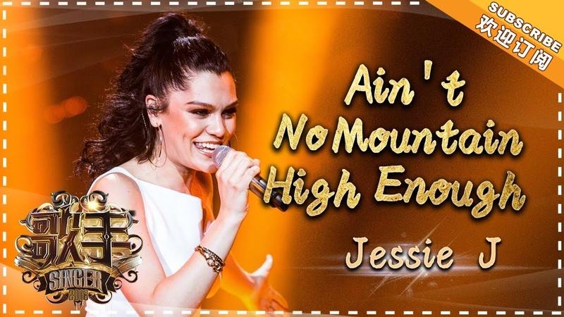 Jessie J《Aint No Mountain High Enough》- 个人精华《歌手2018》第10期 Singer 2018【歌手官方频道】