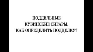"""Авторская лекция Дмитрия Друцы: """"Поддельные кубинские сигары: как определить подделку"""""""