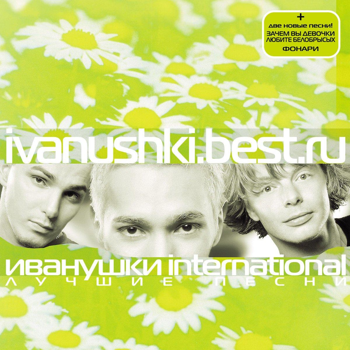 Иванушки International album Best.ru