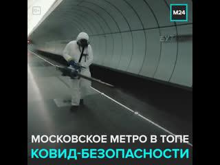 Московскую подземку признали одной из самых строгих в мире по борьбе с ковидом — Москва 24