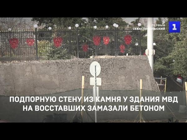 Подпорную стену из камня у здания МВД на Восставших замазали бетоном