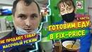 Не продают без маски / Готовим еду в магазине фикс прайс / Масочный режим / Мент не знает законов