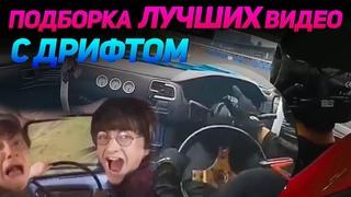 СМЕШНЫЕ ВИДЕО С ДРИФТОМ №2 от No Drift No Fun