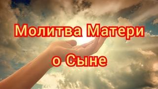 Сильная Молитва Матери Господу Богу о сыне на каждый день