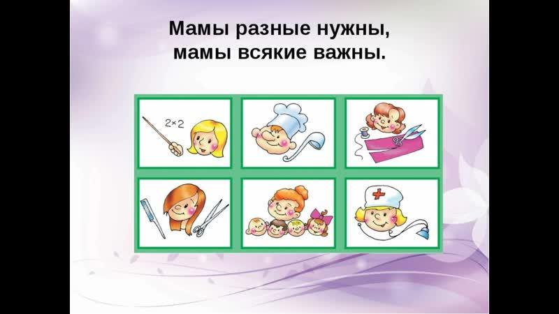 Мамы всякие нужны мамы всякие важны