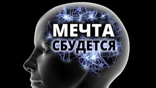 Сила мысли работает! Готовы проверить?