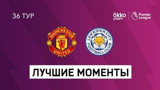 Манчестер Юнайтед — Лестер Сити. Лучшие моменты матча
