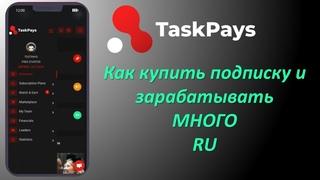 TaskPays I Как купить подписку и зарабатывать МНОГО