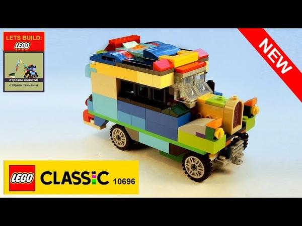 LEGO CLASSIC 10696 1940's VINTAGE BUS послевоенный автобус 40 х годов