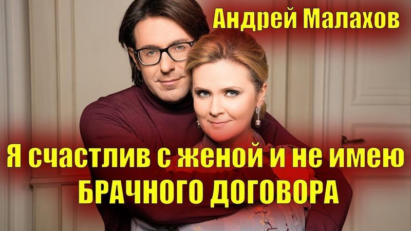 Андрей Малахов У нас с женой нет брачного договора