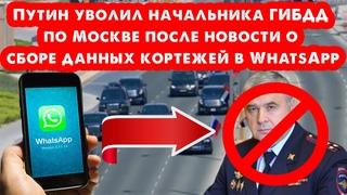 Скандал с использованием ГИБДД по Москве о сборе данных кортежей в WhatsApp, комментарии специалиста