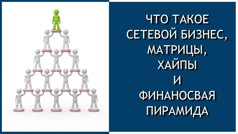 Что такое сетевой бизнес матрицы хайпы и финаносвая пирамида