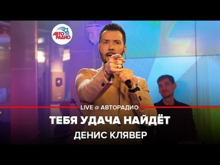 Денис Клявер - Тебя Удача Найдёт (LIVE @ Авторадио)