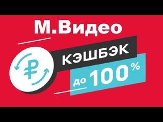 Кэшбэк до 100% в М.видео , акция и скидки в м.видео