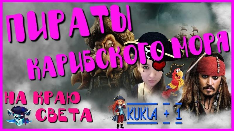 Kukla 1 -) Пираты карибского моря На краю света - Ммм... Ты что под мухой (Летсплей)
