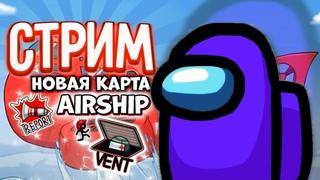 💜 Новая карта Airship 💜 Подписывайся и залетай к нам в комнату 🦙