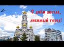 С днём святой великомученицы Екатерины, город Екатеринбург!
