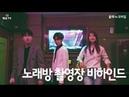 181008 VIXX Ken, Kim Jin Kyung, Park Ji-bin - Fantastic Baby - Karaoke room between shooting @ Tofu Personified Special clip