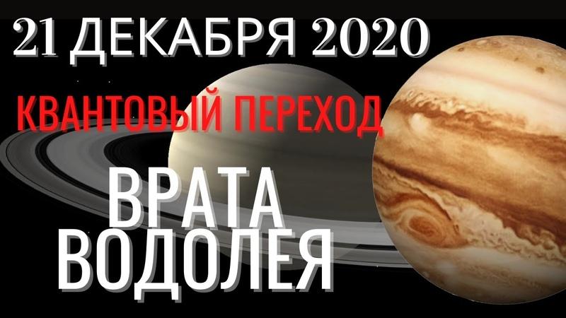 Врата Водолея 21 12 2020 Квантовый скачок Соединение Юпитера и Сатурна Коридор затмений декабрь