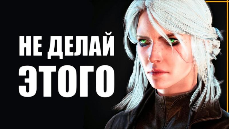 СЛИЯНИЕ ГЕРАЛЬТА и ЦИРИ в БОРДЕЛЕ Что случится если пойти по сюжету за Цири Баги Ведьмак 3