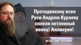 Протодиакону всея Руси Андрею Кураеву сплели нетленный венец! Аллилуия! Игнатий Лапкин