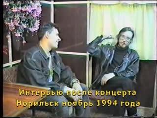 Интервью Егора Летова после концерта в Норильске в ноябре 1994 года