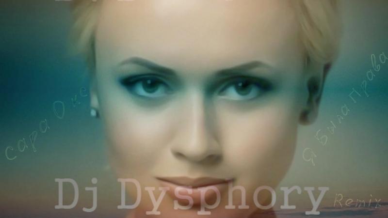 Сара Окс Я Была Права DJ Dysphory Remix Official Audio 2010