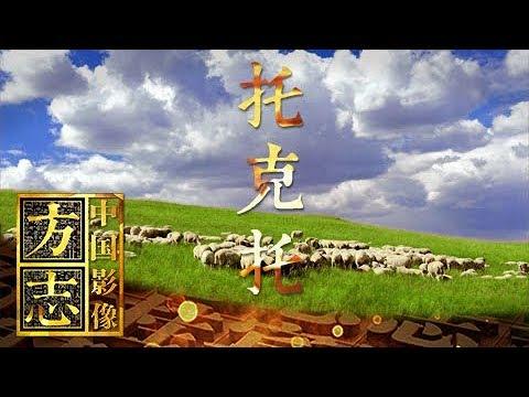 《中国影像方志》 第13集 内蒙古托克托篇 CCTV