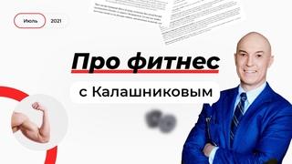 Про фитнес с Калашниковым