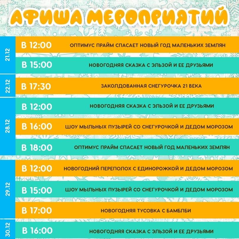 Топ мероприятий на 20 — 22 декабря, изображение №36
