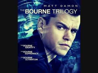 Джейсон Борн./Jason BourneTrilogy: The Bourne Identity./The Bourne Supremacy./The Bourne Ultimatum./USA.(2002-2007).